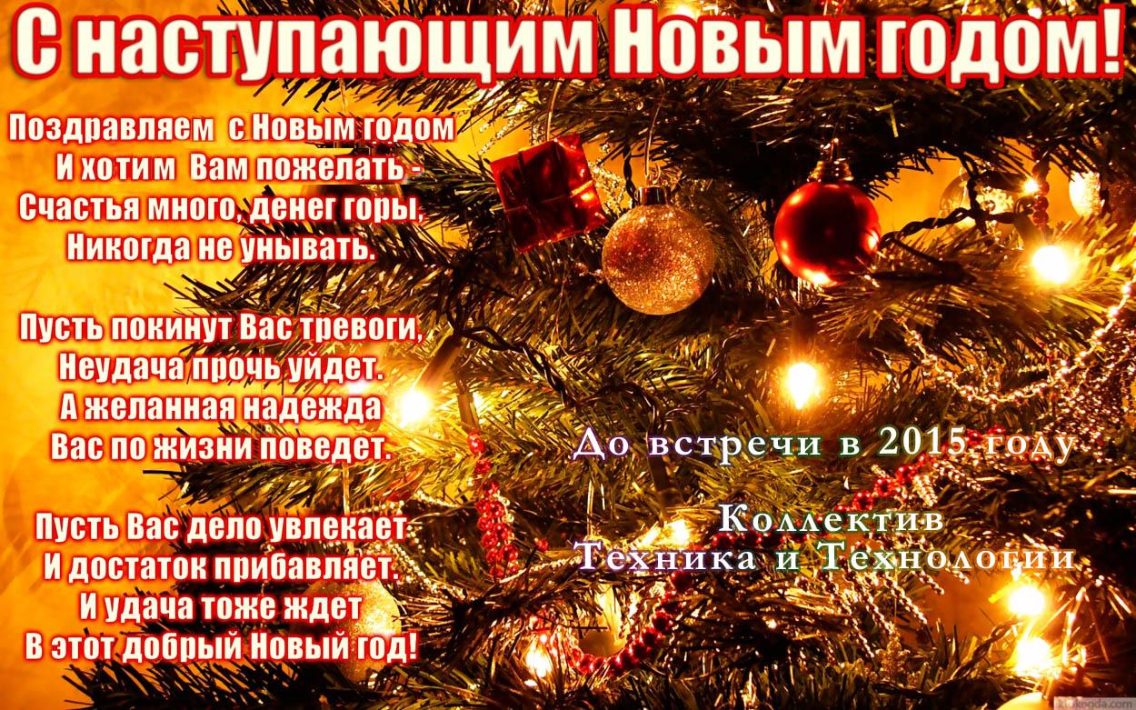 Как поздравить оригинально с новым годом